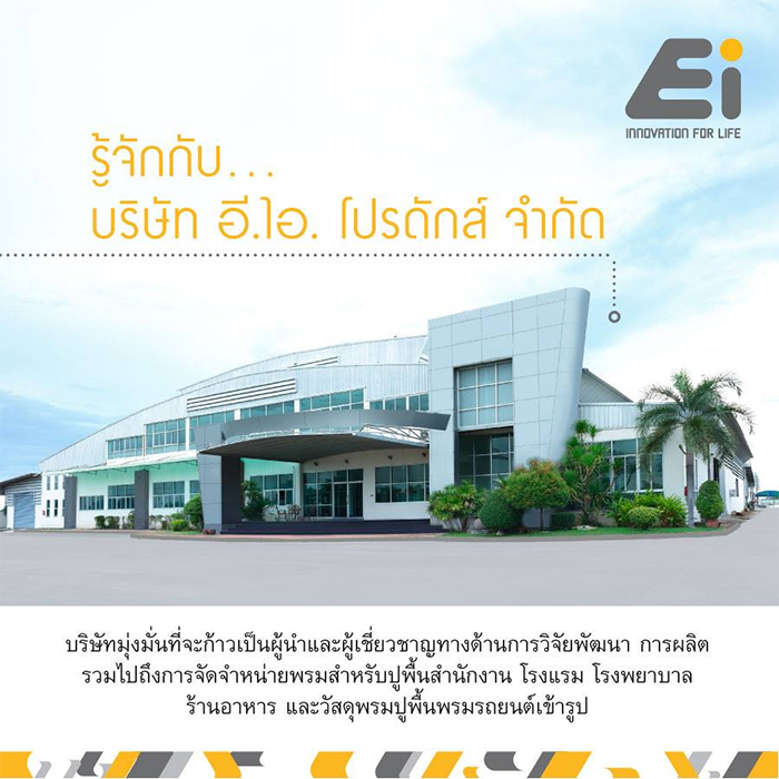 【Industria del interior del automóvil】 Productos EI. Tailandia