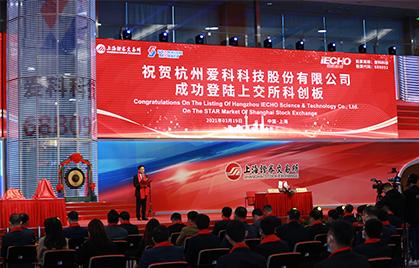 IECHO cotiza con éxito en el mercado STAR de la Bolsa de Valores de Shanghai