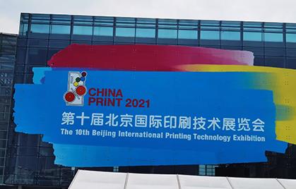 IECHO en CHINA PRINT 2021